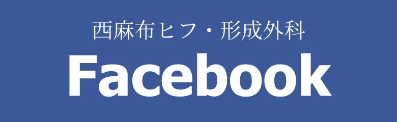 西麻布ヒフ・形成外科Facebook